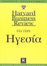 harvard-business-review-gia-tin-igesia