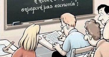 peri_epixeirimatikis_ithikis